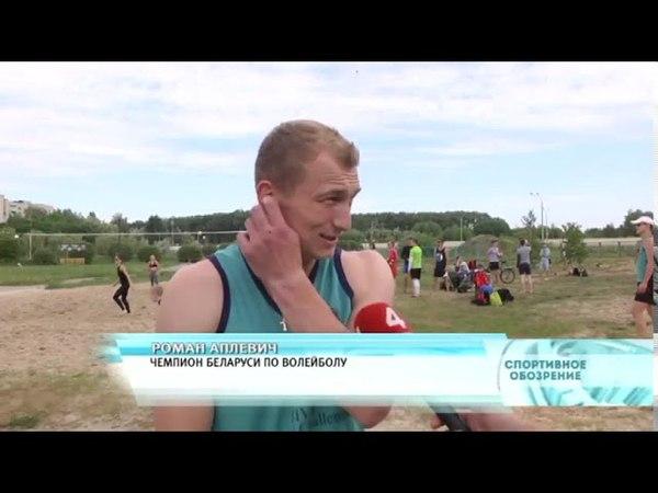 Открытие сезона пляжного волейбола в Гомеле