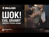 EviL GrannY | World of Tanks