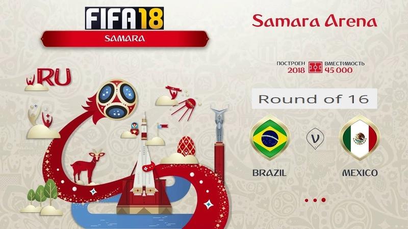 FIFA 18 Чемпионат Мира 1/8 финала Бразилия - Мексика Симуляция