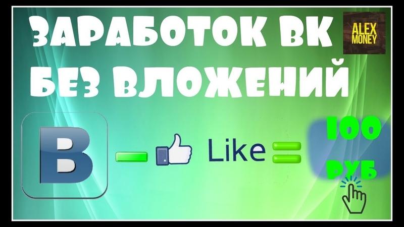 Заработок без вложений в ВК до 100 рублей в час