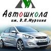 Автошкола Автозаводский р-он Тольятти им.МУРЗИНА