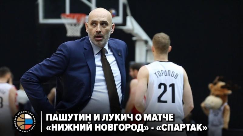 Пашутин и Лукич - о матче «Нижний Новгород» - «Спартак»