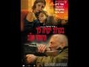 Скоро с тобой случится что-то хорошее _ Bekarov, Yikre Lekha Mashehu Tov (2006) Израиль