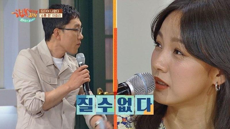 현실 남매 이효리vs김제동 과거 폭로전♨ 김제동의 톡투유2 1회