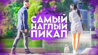 ДОМИНАТОР | ПИКАП - пранк /