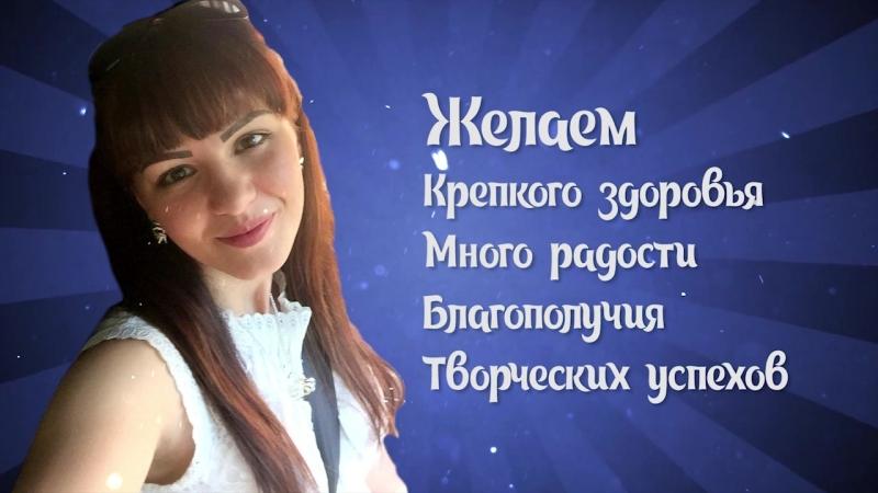 С Днем рождения, Юлия