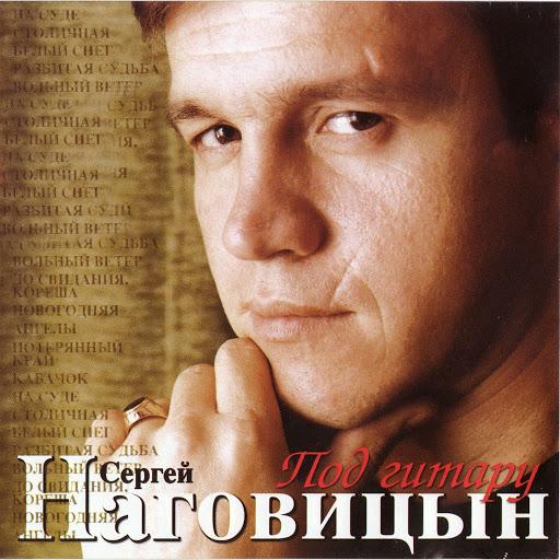 Сергей Наговицын альбом Под гитару