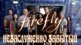 Светлячок (Firefly) - Незаслуженно забытый сериал.