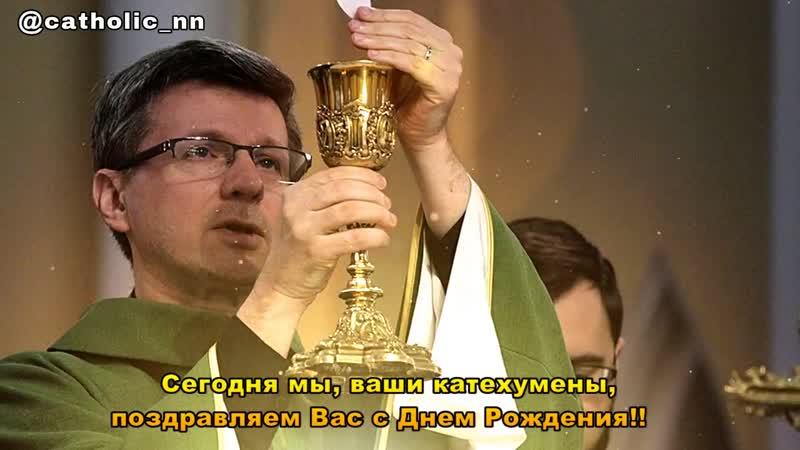 Отец Георгий, с днем рождения!