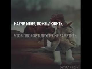Научи меня,Боже,любить.mp4