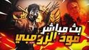 PUBG MOBILE بث مباشر مع أبو إياد ببجي موبايل رومات 🔥🔥 التحديث الجديد زومبي