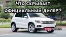 VW Tiguan за 1.050.000 рублей. Недоговорки от официального дилера.