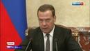 Вести в 20:00 • Без поспешных шагов: Медведев предложил отложить пенсию