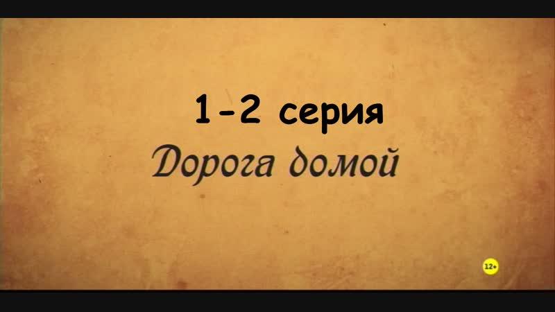 Дорога домой 1-2 серия ( Мелодрама ) от 11.02.2019