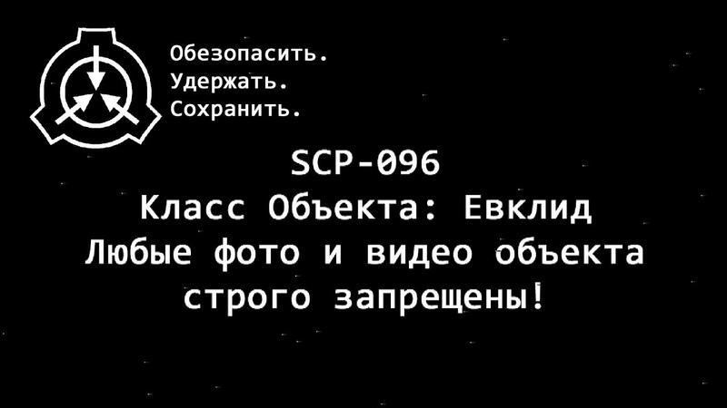 Объект SCP-096 Скромник на русском языке