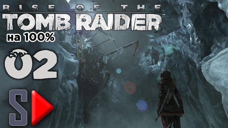 Rise of the Tomb Raider на 100 (Экстремальное выживание) - [02] - Сюжет. Часть 2
