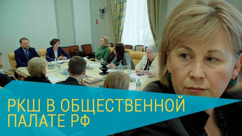 В Общественном совете при Уполномоченном при президенте РФ по правам ребёнка презентовали РКШ