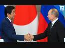 Встреча Путина и Синдзо Абэ