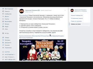Итоги розыгрыша пригласительных на концерт Страна Гирляндия в Екатеринбурге