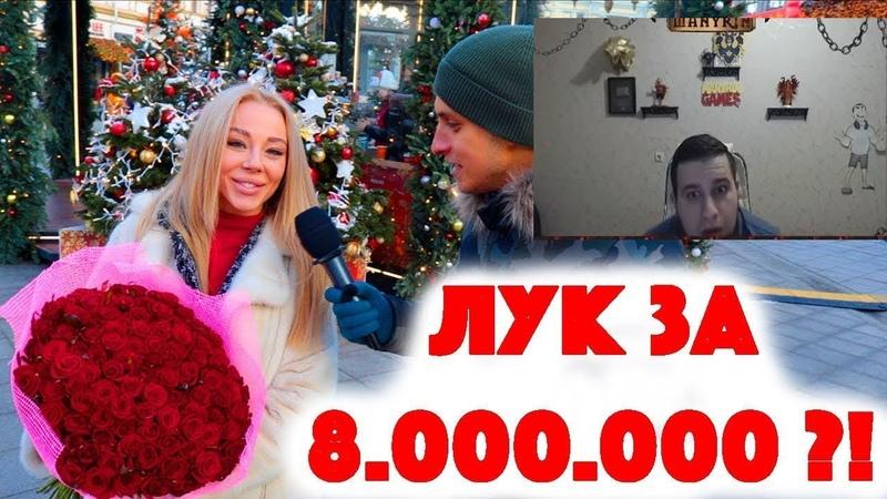Манурин смотрит: Сколько стоит шмот? Лук за 8 000 000 рублей у юриста! Rolex! Cartier! Bvlgary! ЦУМ!