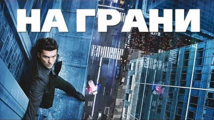 На грани 2012 триллер HD