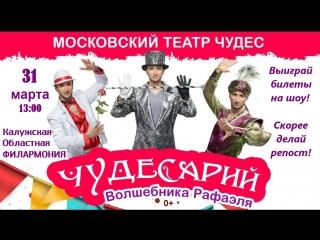 Иллюзионный Шоу Спектакль ЧУДЕСАРИЙ Московского Театра Чудес волшебника Рафаэля в Калуге!