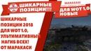 ШИКАРНЫЕ ПОЗИЦИИ 2018 ДЛЯ WOT 1 0 УЛЬТИМАТИВНЫЙ НАГИБ ВСЕХ ПОЗИЦИИ ОТ МАРАКАСИ World of Tanks 1 0