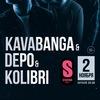 02.11 — Kavabanga Depo Kolibri — Station (МСК)