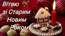 Старий Новий рік. Гарне привітання зі Старим Новим Роком! Дуже гарна музична відео-листівка