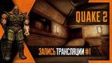 PHombie против Quake 2! Запись 1!