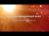 Это имя прекрасней всех//What a beautiful name/Hillsong//Доценко.Н//Краеугольный Камень, Новосибирск