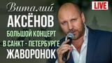 Виталий Аксенов - Жаворонок (Большой концерт в Санкт-Петербурге 2017)