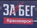 Красноярск присоединился к Всероссийской акции ЗаБег