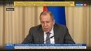 Новости на Россия 24 • Лавров: хакеры проникают не только в телевизоры, но и в холодильники