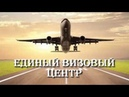 Единый Визовый Центр! Помощь в Оформлении ВИЗ в Москве и всей России!