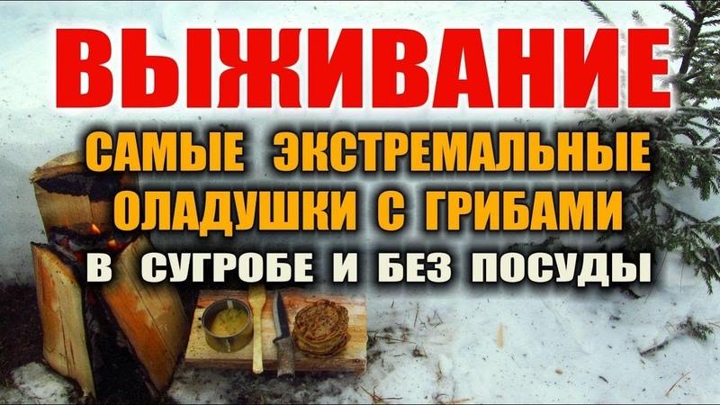 ВЫЖИВАНИЕ ЕДА В ЛЕСУ Дикая кухня Экстремальное приготовление оладушек в сугробе