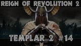 Reign of Revolution 2 - Templar 2 #14