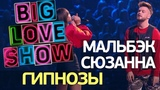 Мальбэк feat Сюзанна - Гипнозы Big Love Show 2018