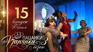 Від пацанки до панянки. Финал - Выпуск 15 - Сезон 3 - 30.05.2018