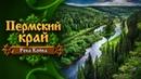 Пермский край Река Койва Perm Krai The Koiva River