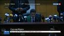 Новости на Россия 24 • Экс-президент Египта получил пожизненное за шпионаж в пользу Катара