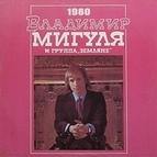 Земляне альбом 1980 - Владимир Мигуля и группа «Земляне»