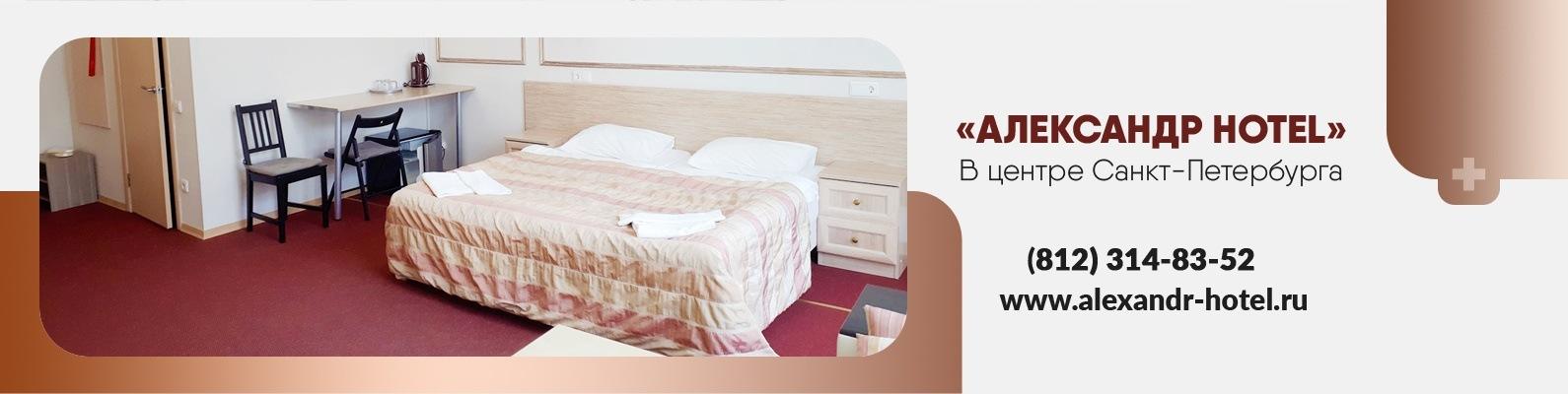 мини-отель аксимарис спб официальный сайт