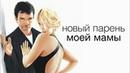 Новый парень моей мамы / My Moms New Boyfriend 2007 / Романтическая комедия
