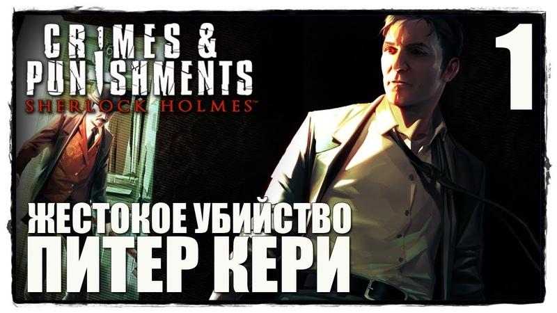 Sherlock Holmes - Crimes Punishments - Прохождение 1 СУДЬБА ЧЁРНОГО ПИТЕРА
