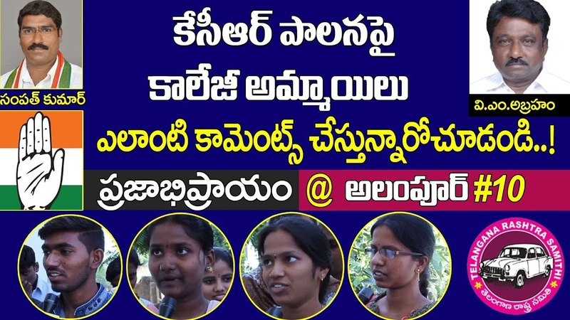 Alampur College Gilrs Public Talk 10 | Survey On Telangana Elections 2018 | TRS Vs Mahakutami