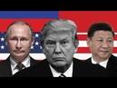США из за России готовы ударить по союзникам из НAТO