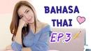 Ajar bahasa Thailand with Nutty สอนภาษาไทย I EP.3