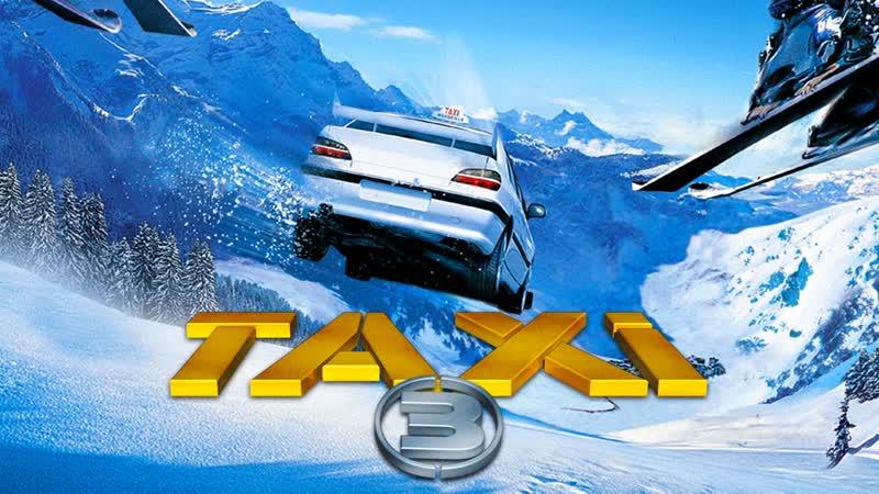 Такси 3 Taxi 3 2003 Avaros