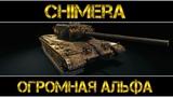 Сhimera - ОГРОМНАЯ АЛЬФА
